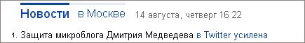 Twitter Медведева под охраной