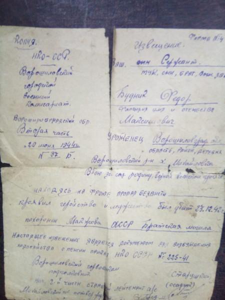 Похоронка Будник Федор Максимович