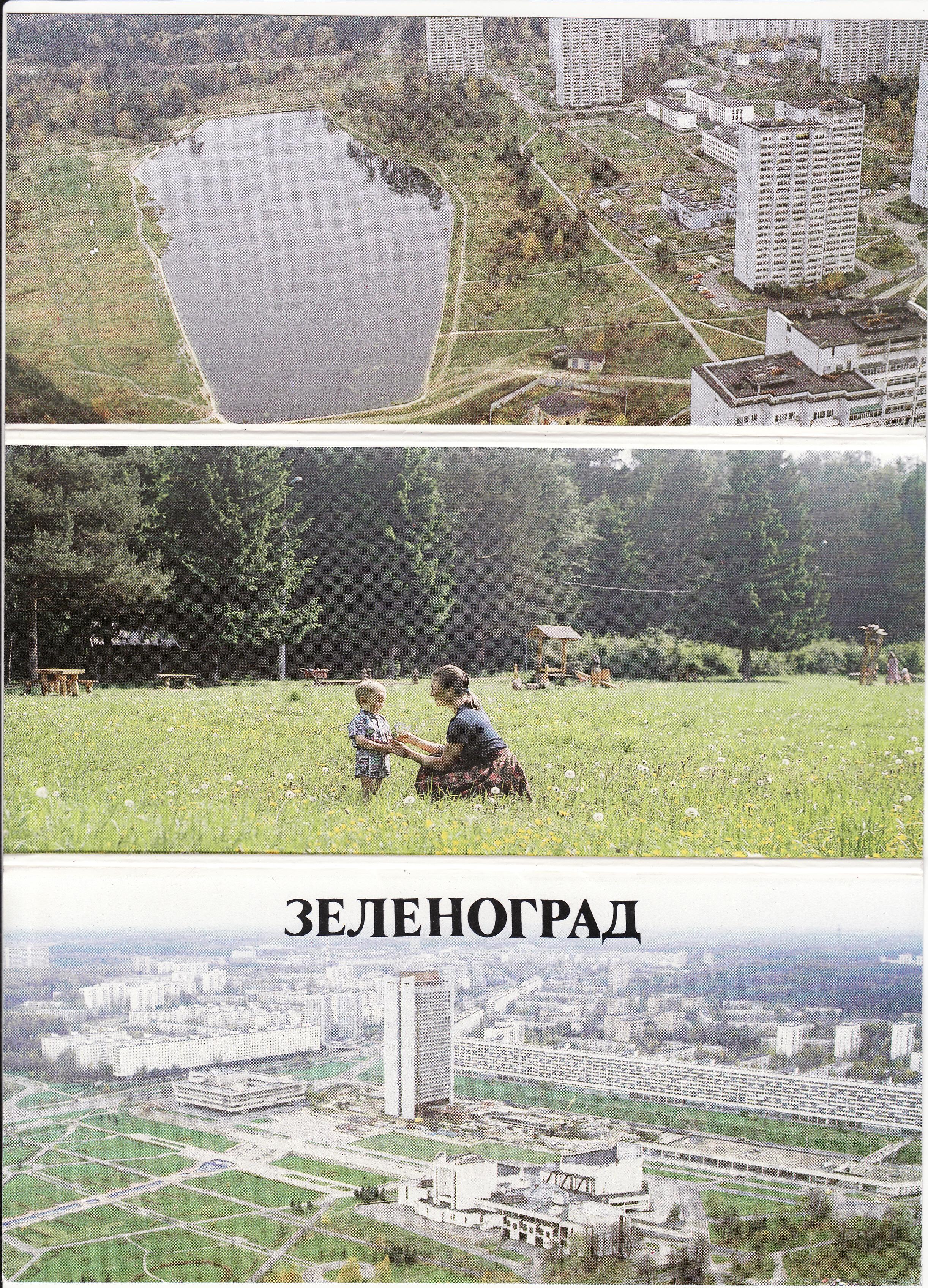 Зеленоград буклет мама , я_0002