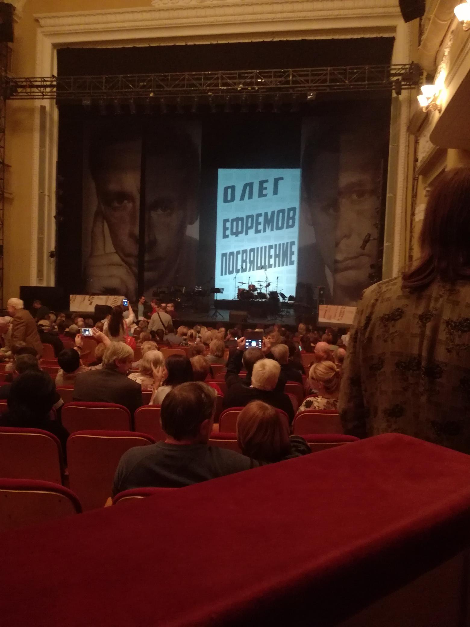 Театр Современник, Дворец на Яузе, вечер посвященный Олегу Ефремову, 27 октября 2017 года.jpg
