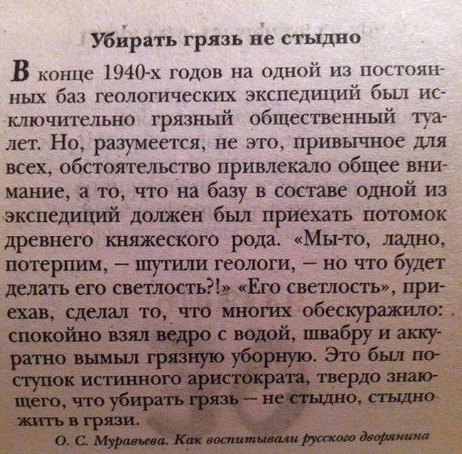 О рабской психологии.