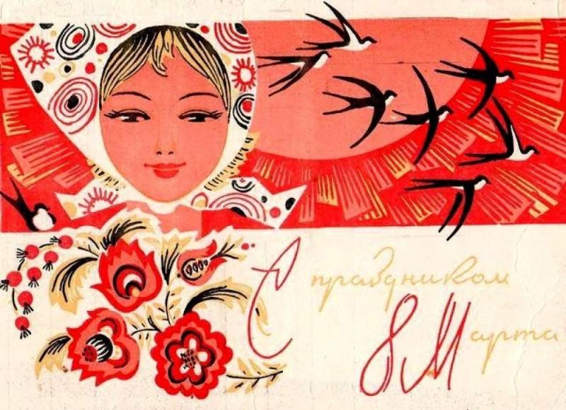 Картинки первый, картинки с советскими открытками с 8 марта