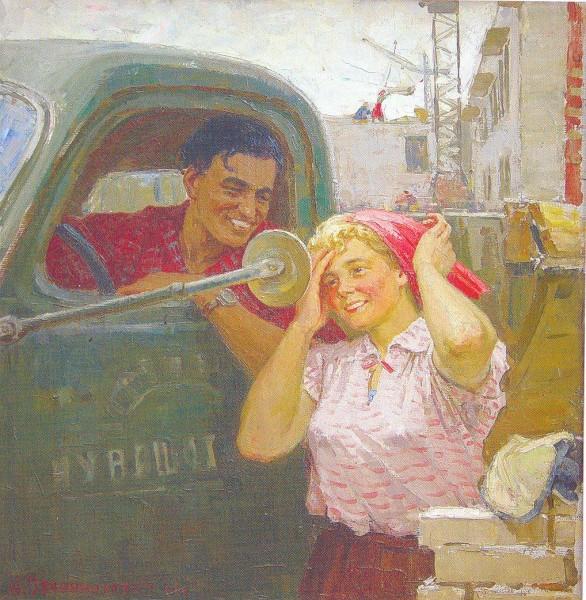 Овчинников Н.В. Счастливая минута, 1961.jpg