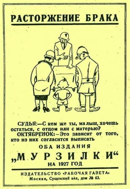 Жуткая реклама 1920-х.