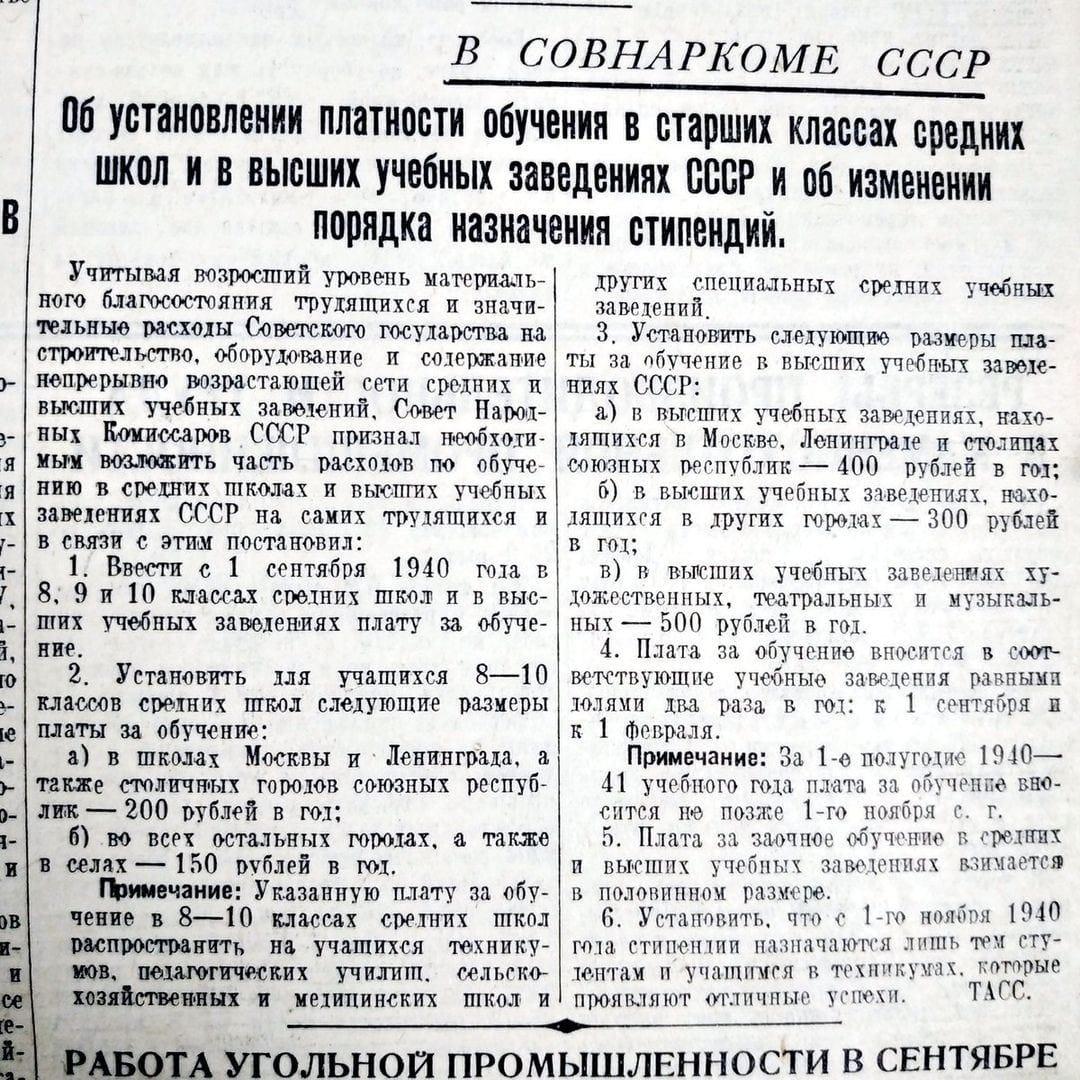 Хотите учиться, как при Сталине?