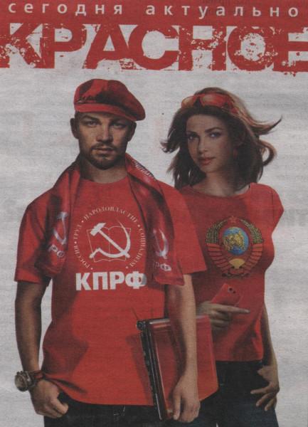 И Ленин такой молодой