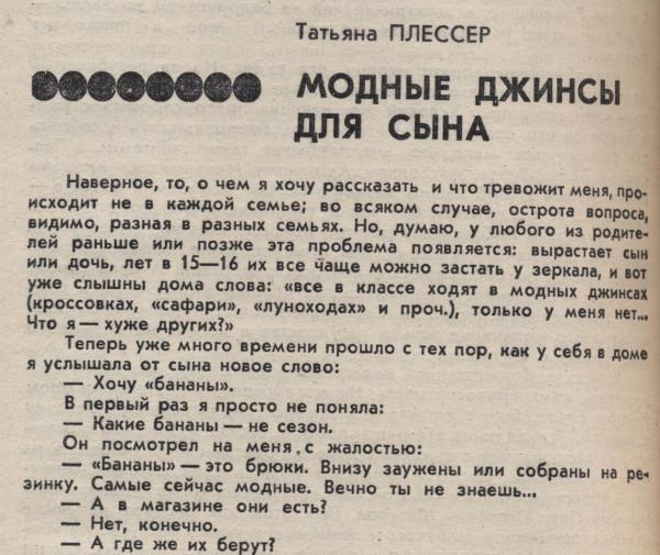 Татьяна Плессер-1