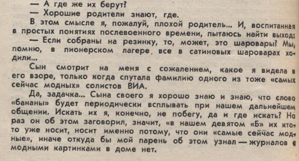 Татьяна Плессер-2