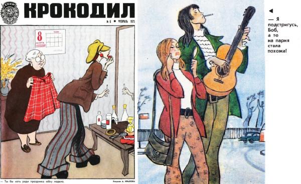 Гендер по-советски. 6