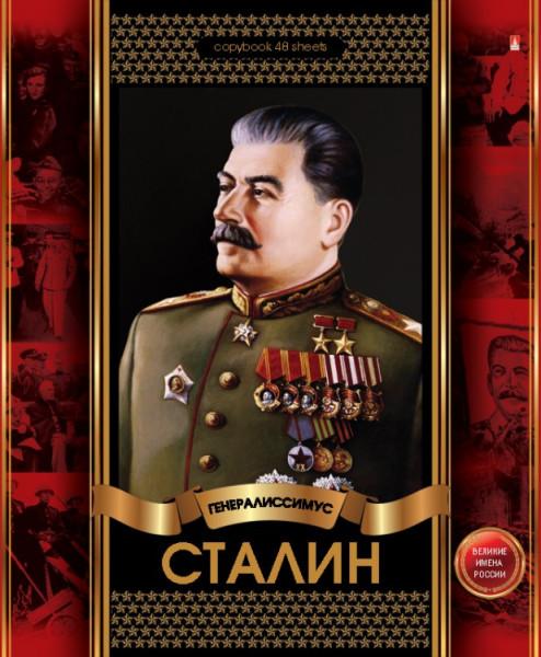 Сталин форева