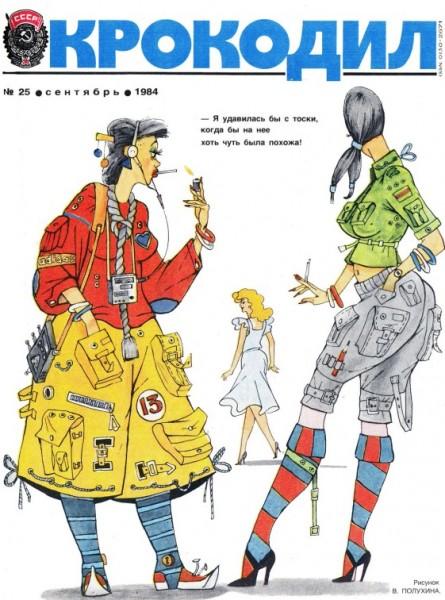 Карикатуры 80-х (1)