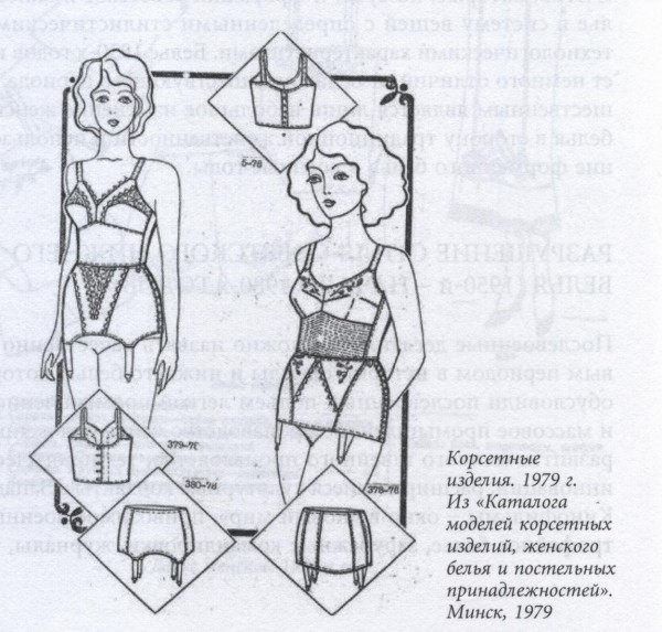 0-1._2._1._Каталог корсетных изделий 1979