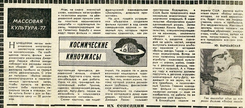 кино-газета-ссср-Звездные-Войны-119106