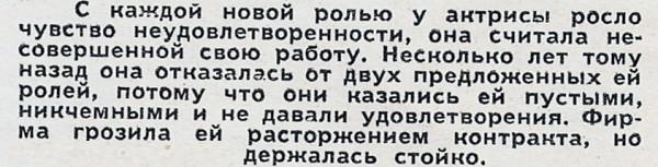 «Советский экран»  №19 за 1962 год ММ-1