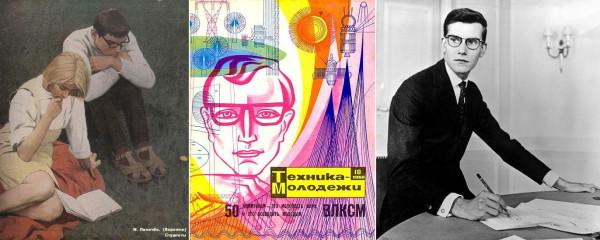 М. Лихачев. Студенты. 1970 Обложка и Сен-Лоран
