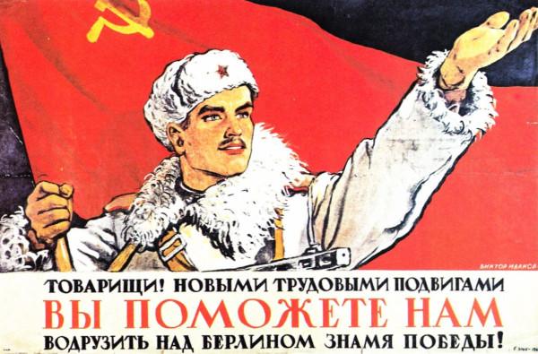 Плакат-3