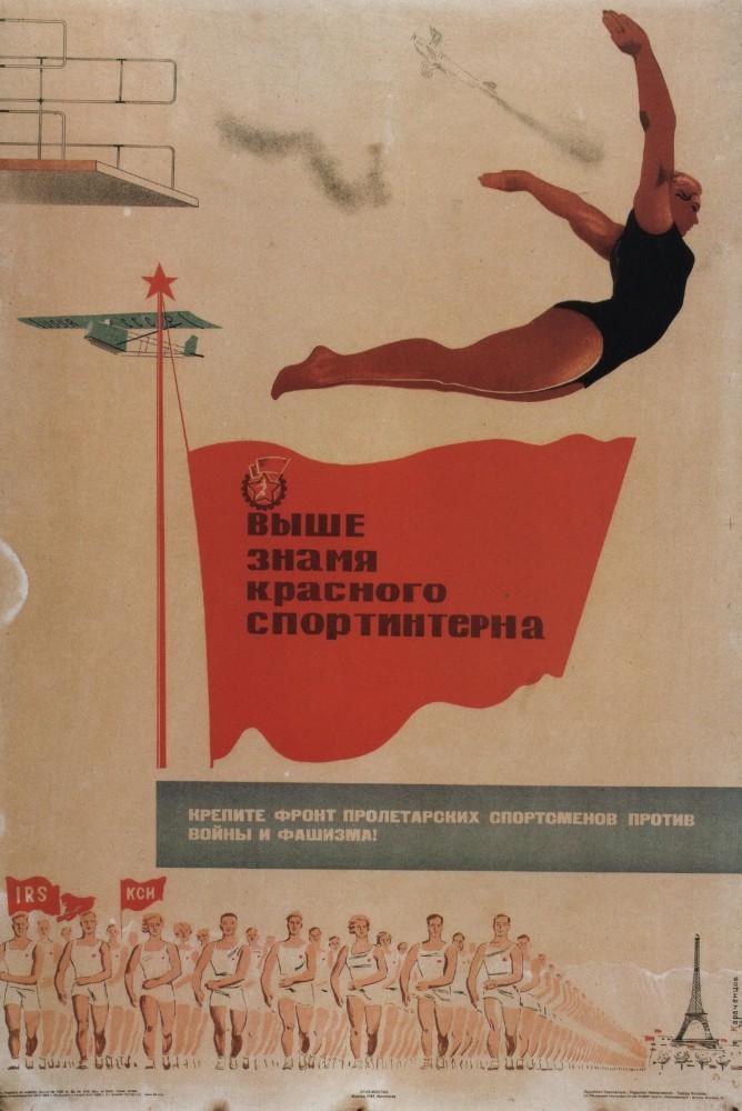 ПЯ Караченцев 1934