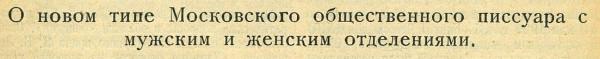 Журнал Коммунальное хозяйство за 1925 год.1