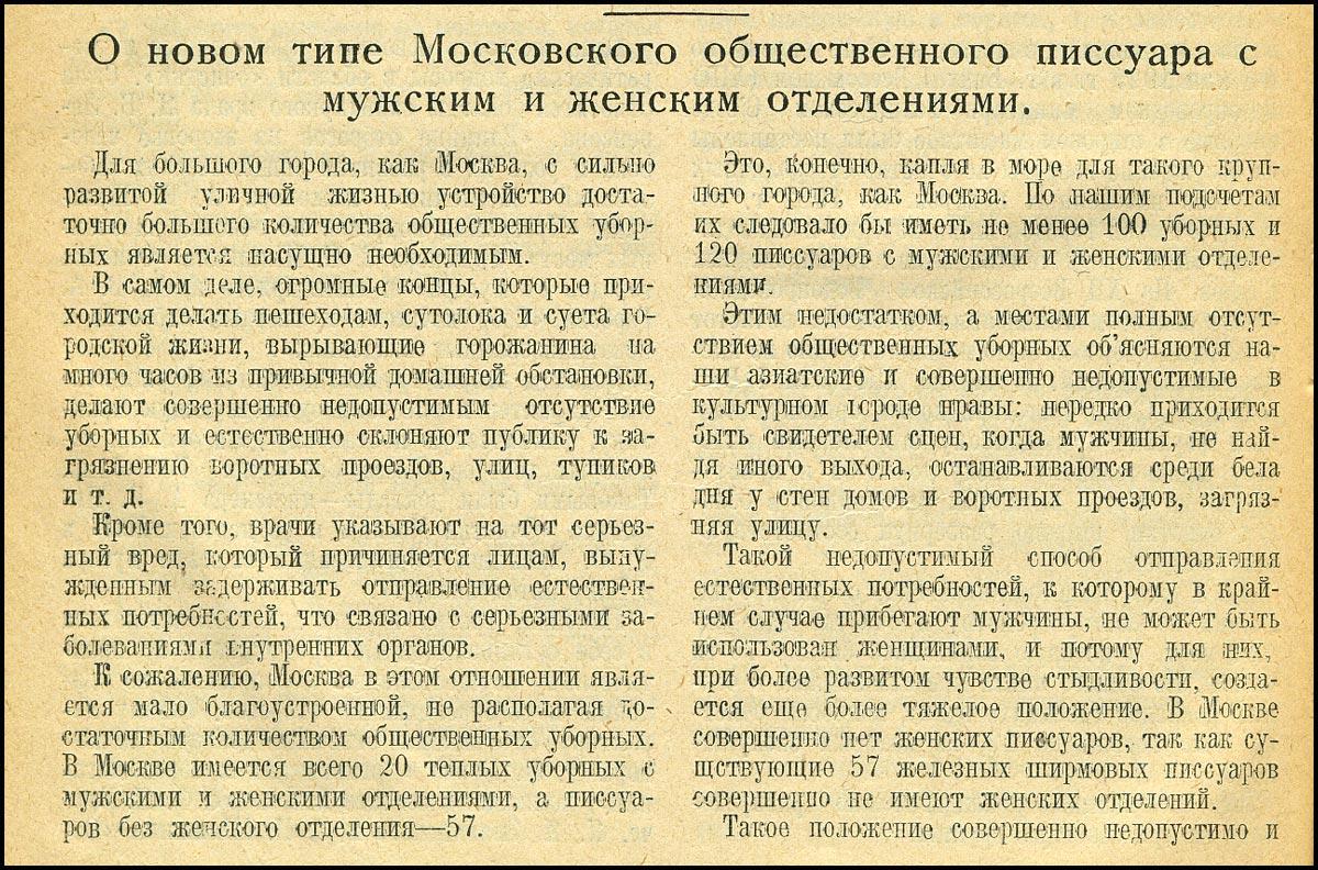 Журнал Коммунальное хозяйство за 1925 год.