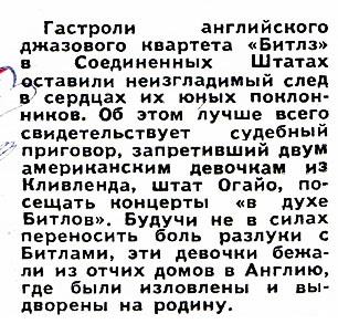 10 января 1965-1