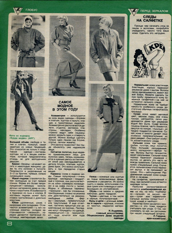 «Работница», 1985 год, № 1,