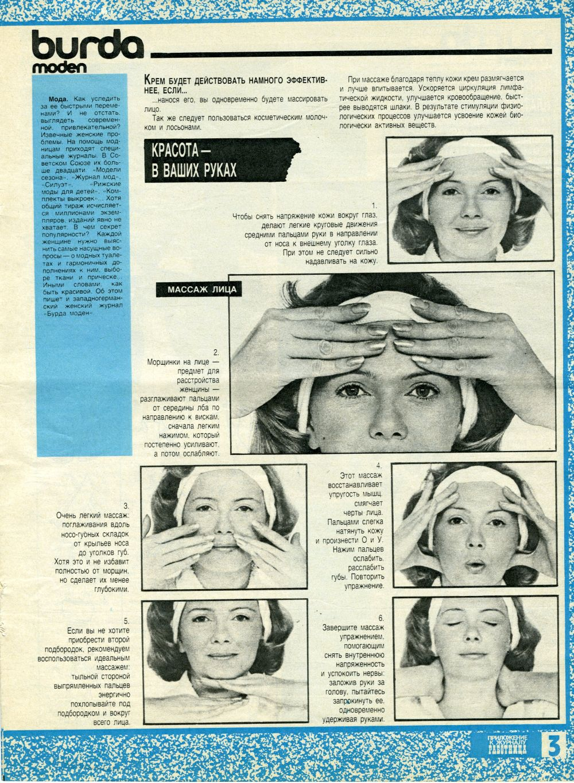 «Работница», 1987 год, № 5, стр 4 3