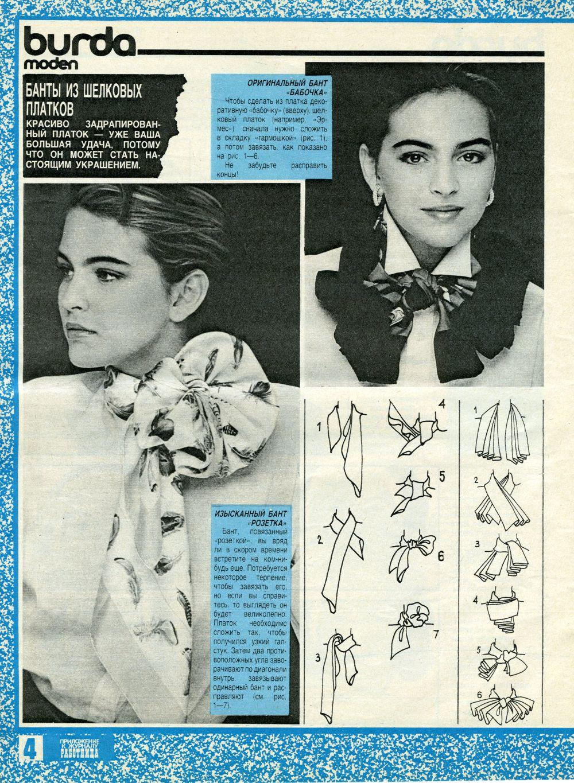 «Работница», 1987 год, № 5, стр 4