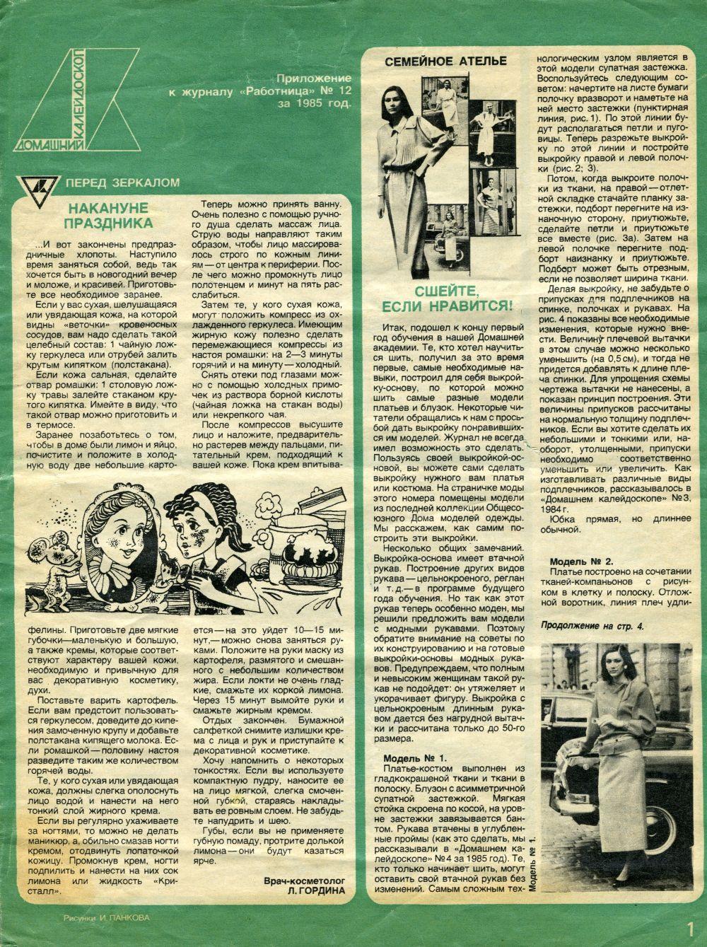1985 год, № 12 1