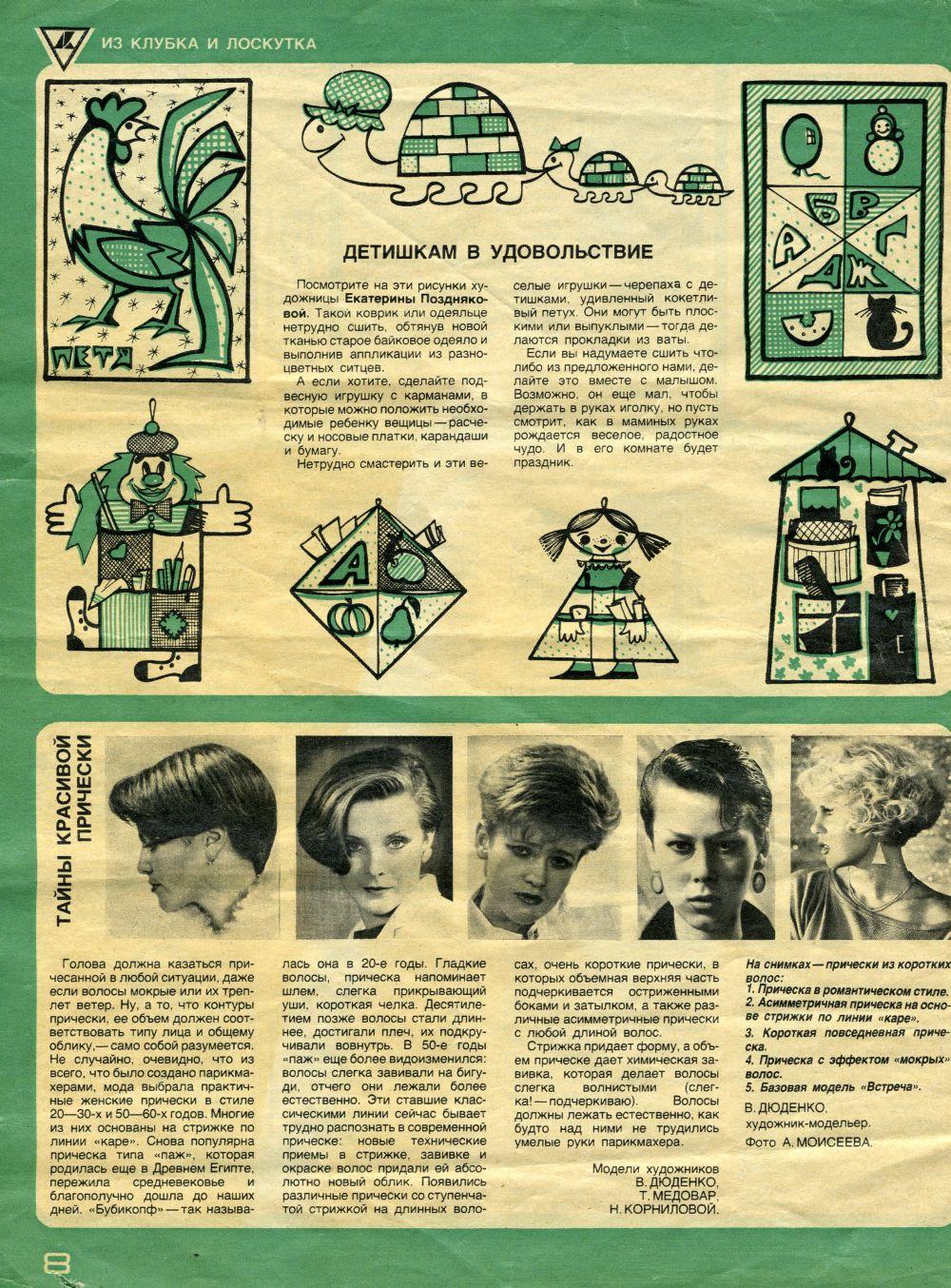 1985 год, № 12 3