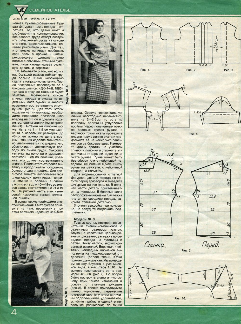 1985 год, № 122