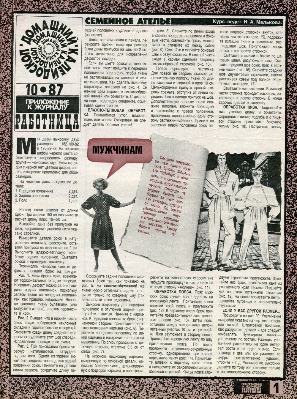 Приложение к журналу «Работница», 87 год, № 10 1