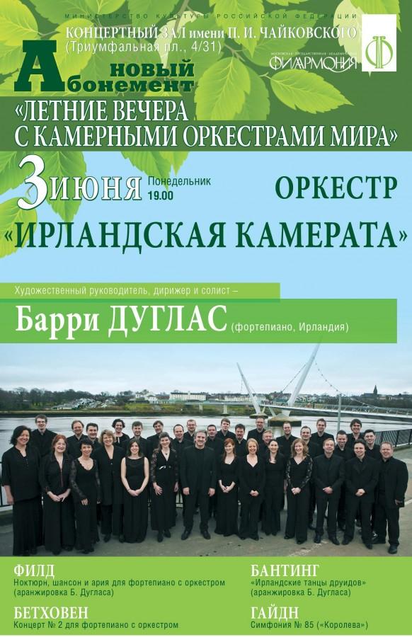 афиша-03-июня-2013-интернет