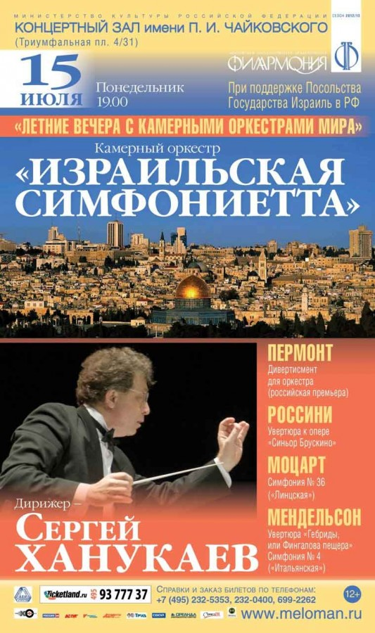 Афиша-Ханукаев-15-07-2013и-нет