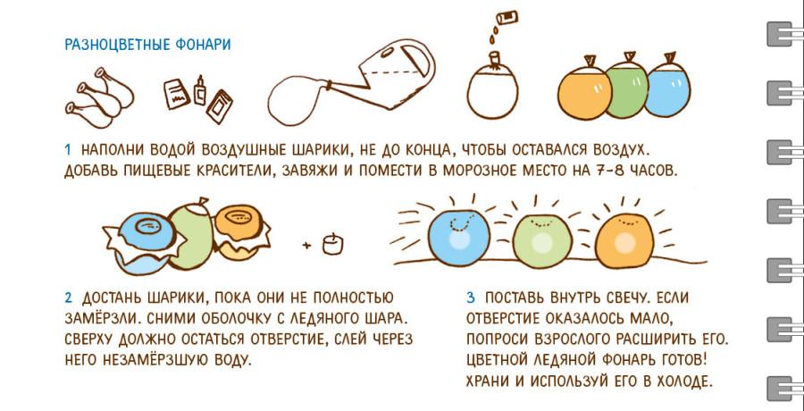 Zanimalki_Zima_double-page_16
