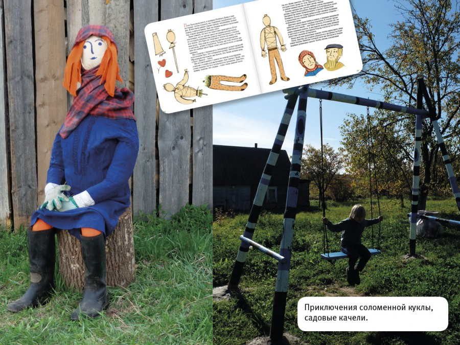 картинки для поста о книге_Лето в деревне_Сурова12.jpg