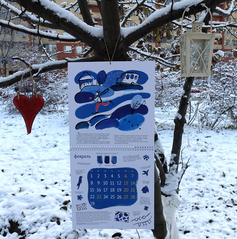 14_сурова_цветной календарь.jpg
