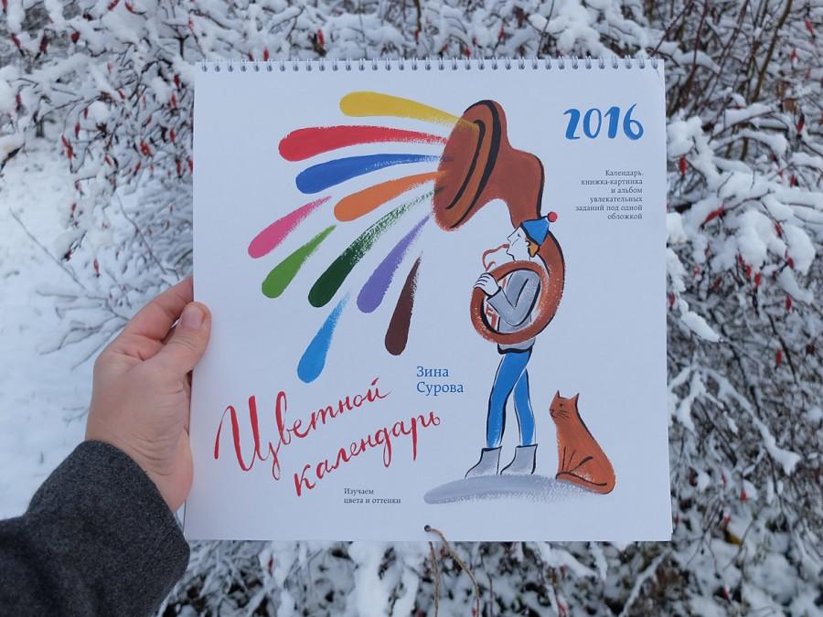 3_сурова_цветной календарь.jpg