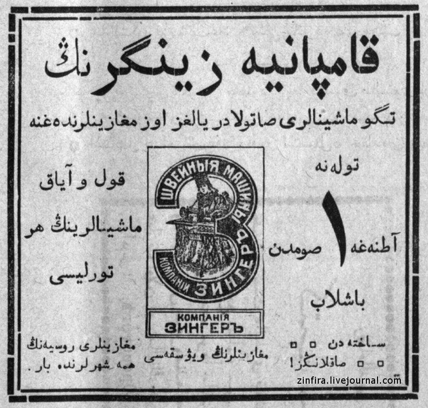 Реклама швейных машин компании Зингер на татарском языке
