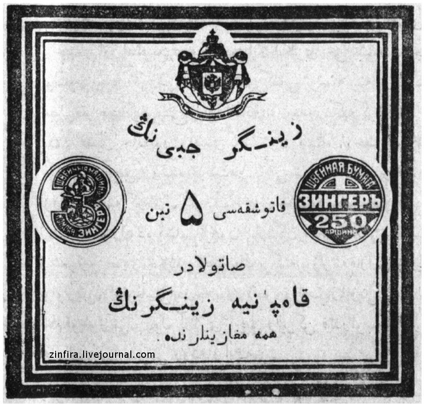 Реклама ниток компании Зингер на татарском языке