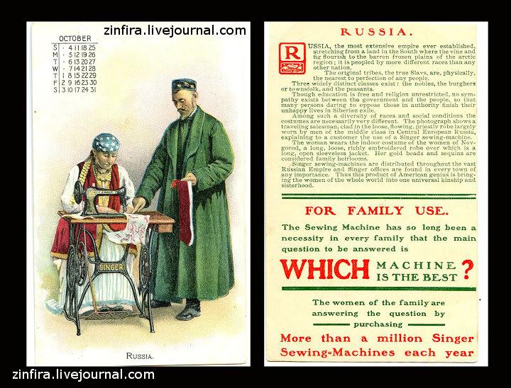 На странице октября  календаря компании Зингер изображены татары