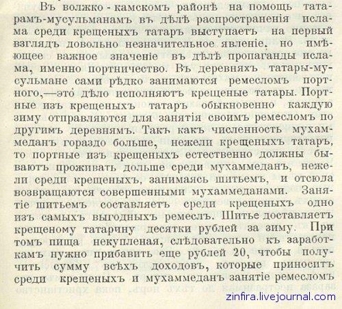 Портной из крещеных татар - один из самых опасных врагов христианства в Казанском крае?