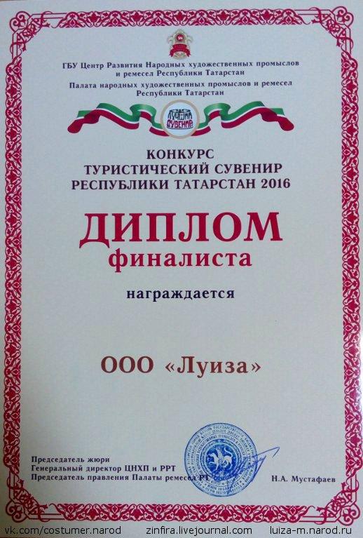 Туристический сувенир Республики Татарстан 2016