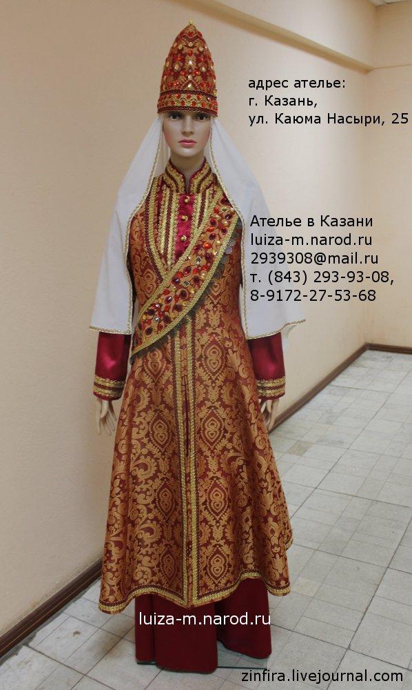 Костюм царицы Казанской Сююмбике