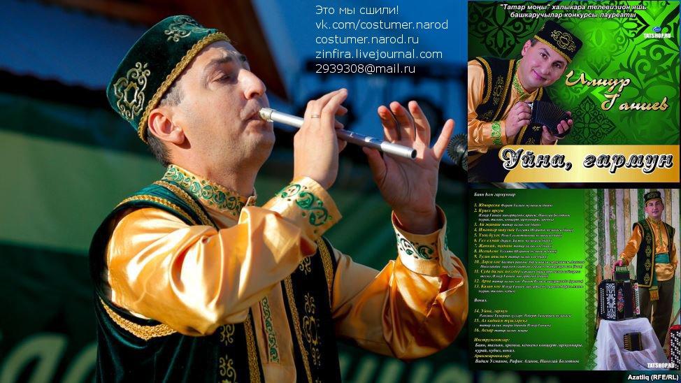 татарский костюм для Ильнура Ганиева
