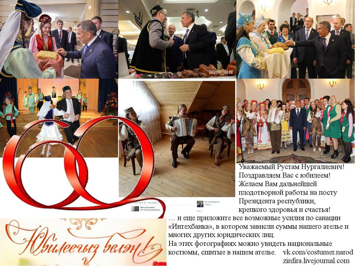 Поздравляем Президента Республики Татарстан с юбилеем!