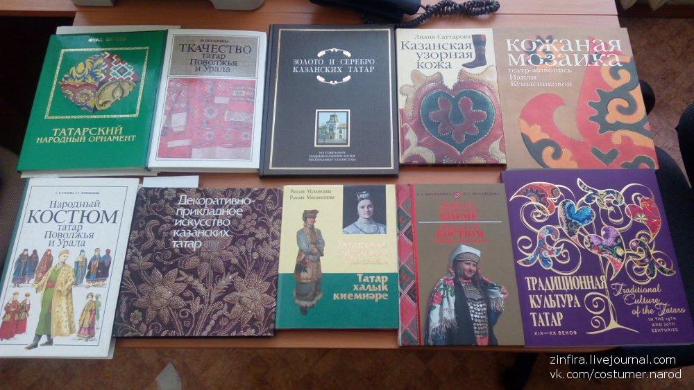 книги по татарскому костюму