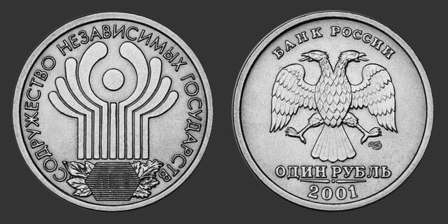 yubilejnyj-rubl-2001-goda-sng