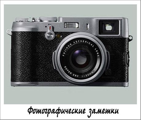 01.FotoZametki