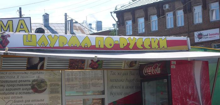 Шаурма по-русски