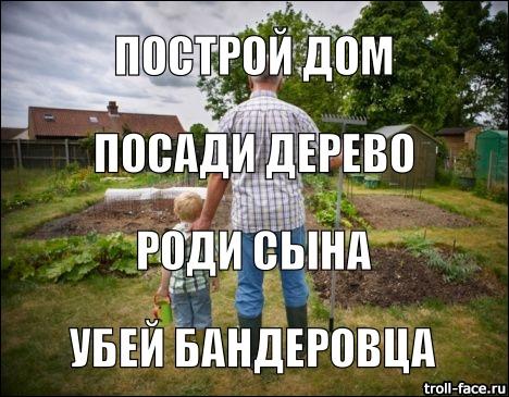 postroj-dom-posadi-derevo-rodi-syina-ubej-banderovtsa-B6qFWI